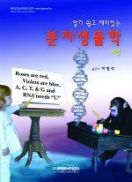 알기 쉽고 재미있는 분자생물학 4판