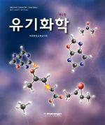 유기화학 6판