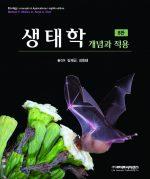생태학 - 개념과 적용 8판