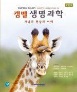 생명과학 10판